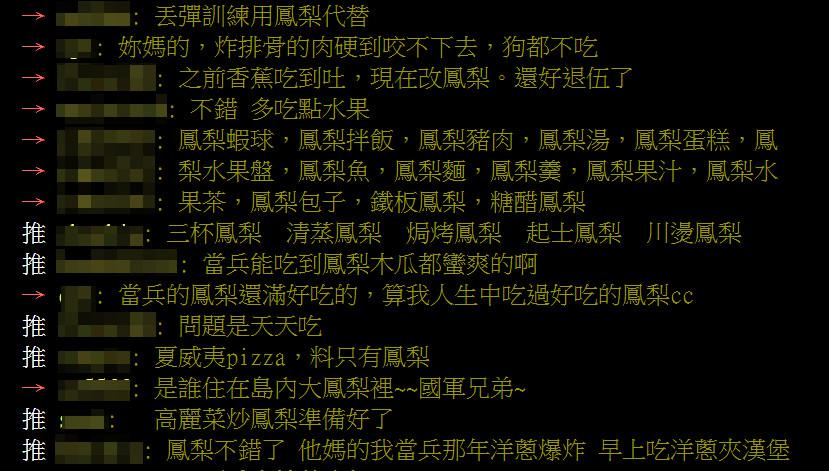 4萬噸鳳梨恐要「國軍吞?」網列「24道鳳梨料理」直呼:還好我退了