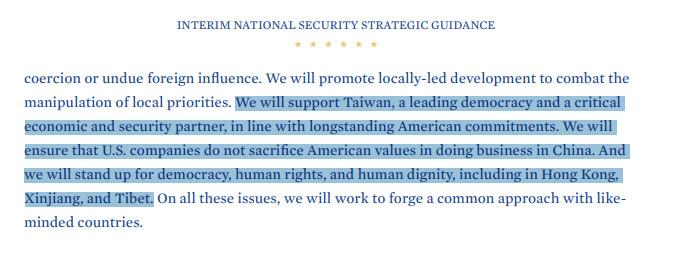 拜登公布首份國安戰略指南!明確表態:支持台灣