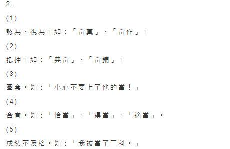 哪個「當」讀音不一樣?小一國語作業考倒媽 網崩潰:唸3次都相同