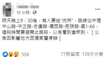 中壢「送肉粽」居民別外出?「一家四口全亡」恐怖內幕曝...警急回應