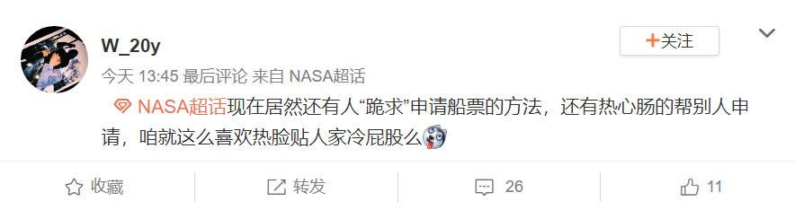 NASA火星船票「列台灣為國家」 中國網友崩潰:NASA分裂中國