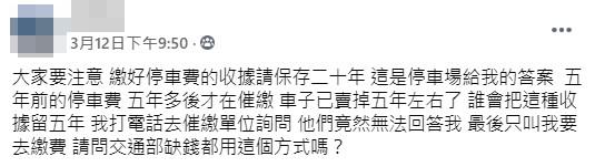 5年前停車費突然催繳!申訴被冷回「收據要留20年」 網友嘆:我也遇過