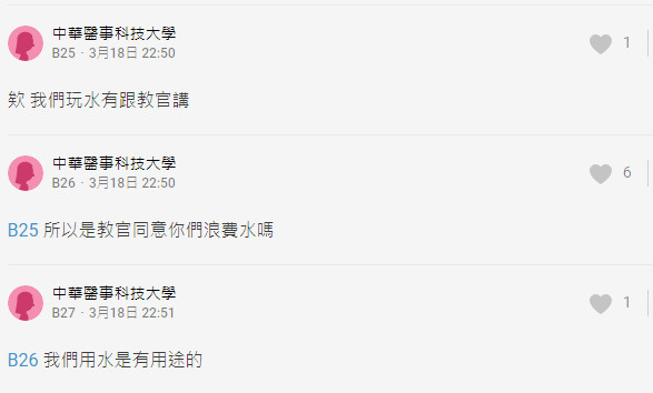 不顧缺水?台南大學生「慶生砸水球」 被Po網嗆:來跟我收錢阿