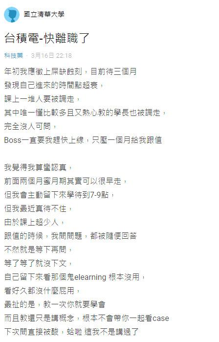 台積電「待3個月」決定離職!清大學霸曝原因嘆:識別證像狗牌