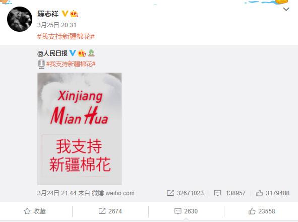 羅志祥公開表態:我支持新疆棉花 中國網友狂讚:瞬間洗白