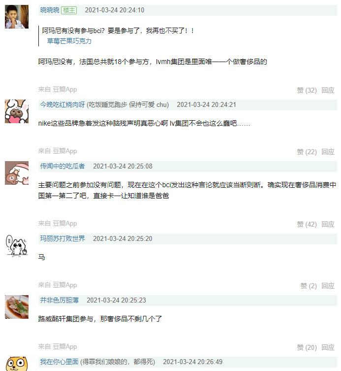 新疆棉之亂「燒到LV」?中國網友急護航:之前參加的,沒問題