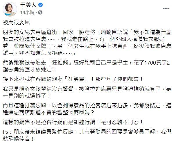 女學生逛東區...遭外國型男「強行推銷」 她「掏1700買商品」回家被罵