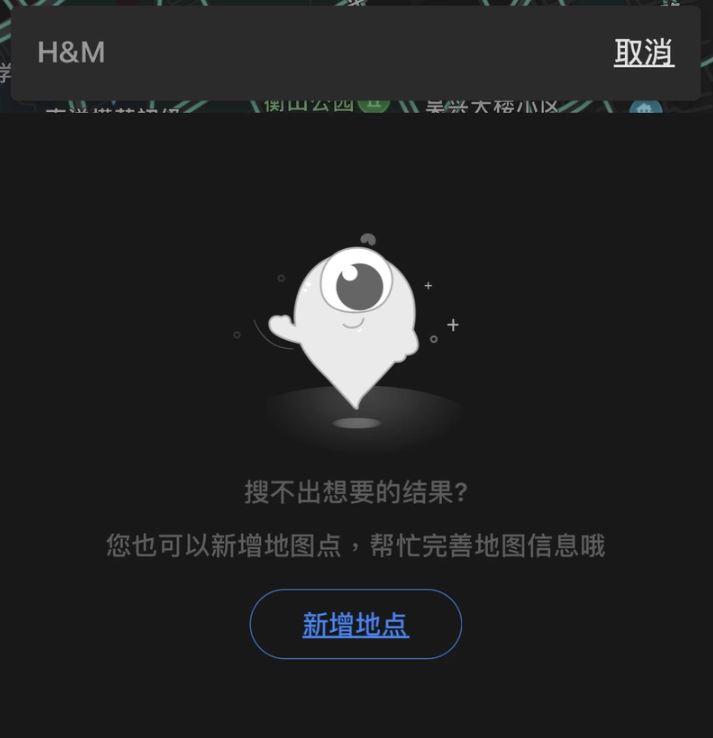 H&M拒用「新疆棉」遭中國電商全下架!地圖上「一夜被消失」