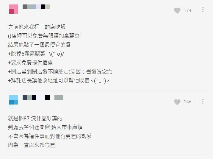 「鮭魚之夢」不忍了?提供用餐同學姓名 點名福勝亭、漢來要求道歉