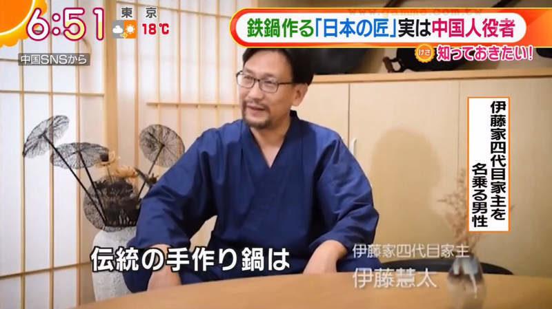 「第4代傳人」是中國演員!日本「傳承百年鐵鍋」造假被踢爆:日文說得太破
