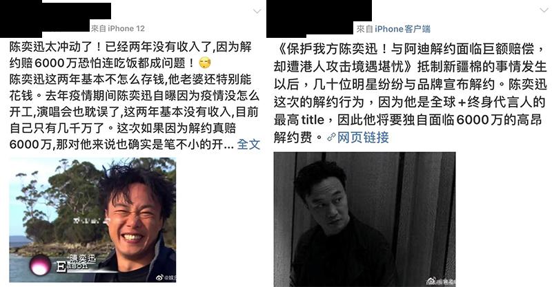 陳奕迅撐新疆棉慘了?切割Adidas「恐賠天價」 中國網友:他最近不太好