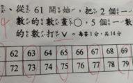 年輕媽PO「小一數學題」求救 網看3行字崩潰:講人話很難?