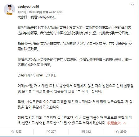 電競選手嗆「賺中國人錢要當狗」被出征!急喊「很後悔」道歉:令中國粉絲失望