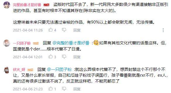 「日本動畫審完才能播」中國網友全崩潰!瘋「移民巴哈」喊:我以後是台灣人