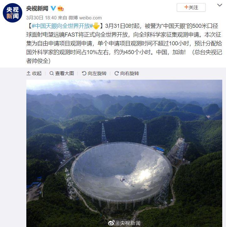 無視霍金「浩劫警告」 中國向全球「開放天眼」