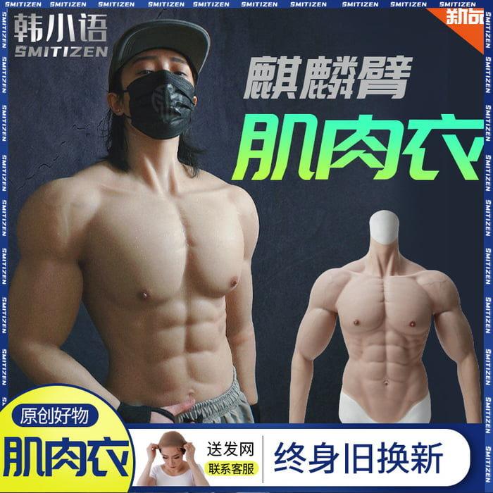 不用努力了!超逼真「爆肌神衣」網路熱賣 「全身肌肉版本」一穿就變猛男