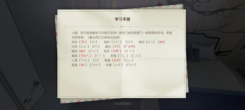 中國手遊「自創神祕文字」...玩家破解被讚大神!台網愣:原來我是精靈