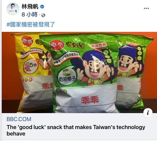 台灣「乖乖神奇傳說」登上BBC!網急呼:國家秘密被洩漏了