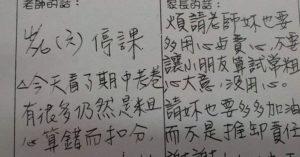 老師聯絡簿關心「考試粗心再加油」 家長嗆:不要推卸責任