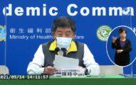 快訊/ 社區感染失控!今日「本土新增29例」 陳時中:疫情非常嚴峻