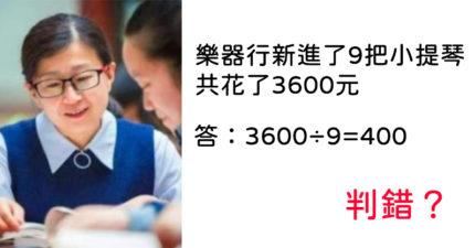 國小考題「3600÷9」被判錯 媽怒問老師「哪裡錯」遭打臉:不賺錢嗎