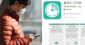 距離「確診者2公尺」就示警!快載「台灣社交距離App」掌握感染源