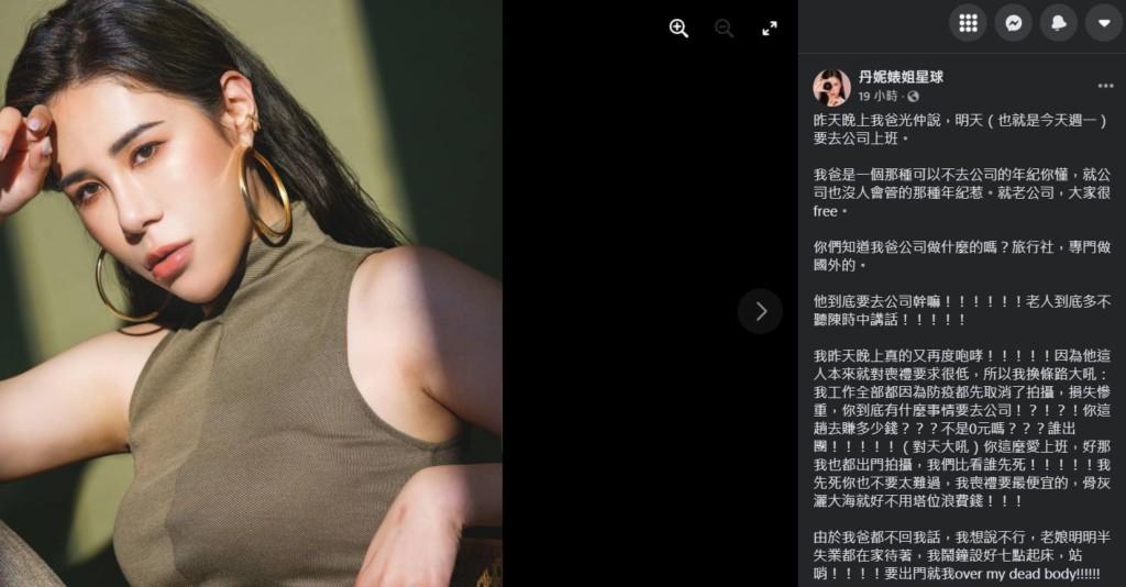 「台灣防疫破口就是老人!」丹妮婊姐擋不住老母偷溜 網共鳴驚:家父同款