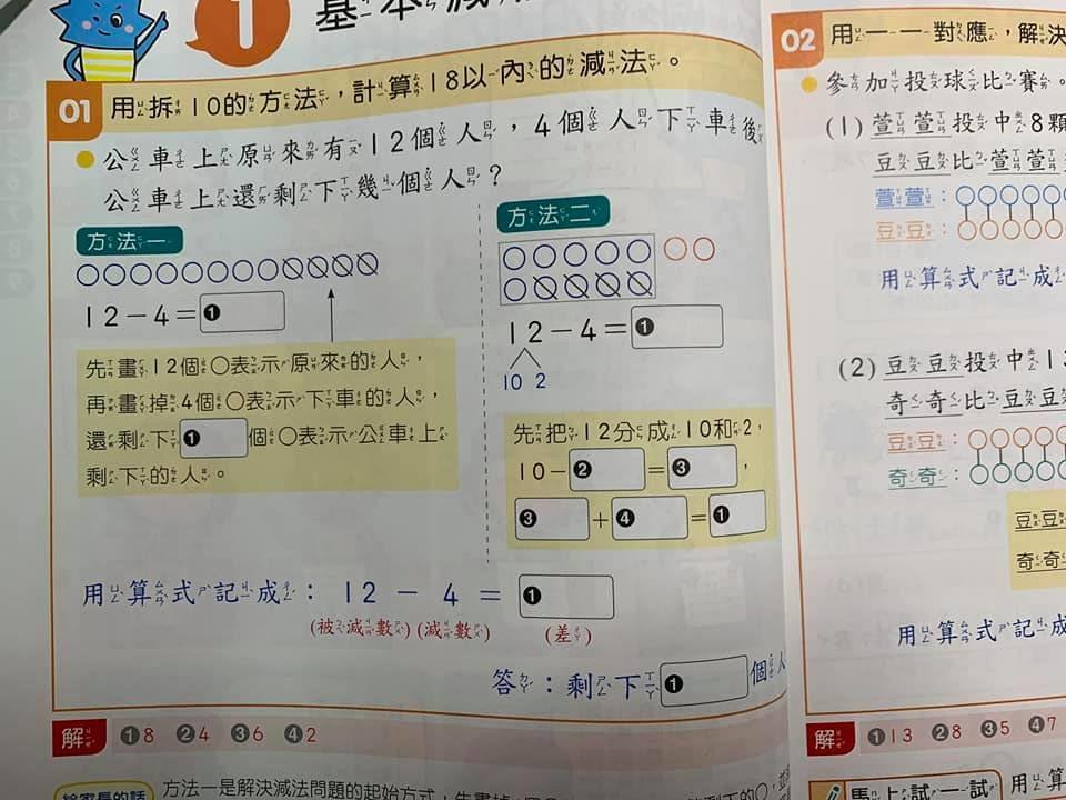 小一數學「8+3」基礎算式超複雜!家長嘆:孩子數學變差的原因