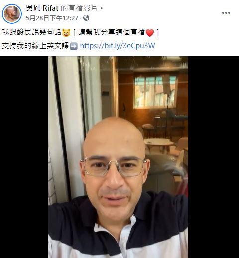 線上教英文遭酸「PO文都是生意經」 吳鳳無奈:我不用養家人嗎