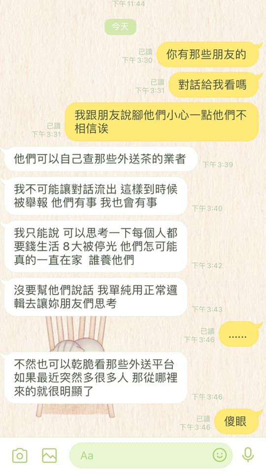 台北太嚴做不了...「八大南下」私接客 對話曝光「台中比較適合」