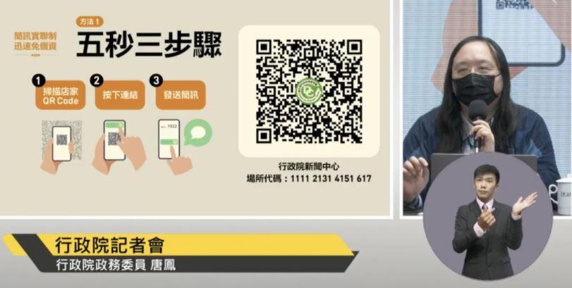 唐鳳推「簡訊實聯制」紅到日本!「5秒免個資」日網友:想搬到台灣