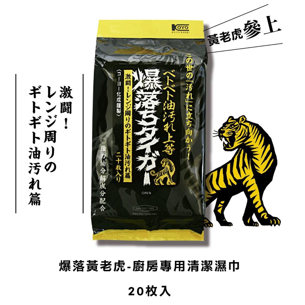 日本超強去污濕紙巾爆落黃老虎