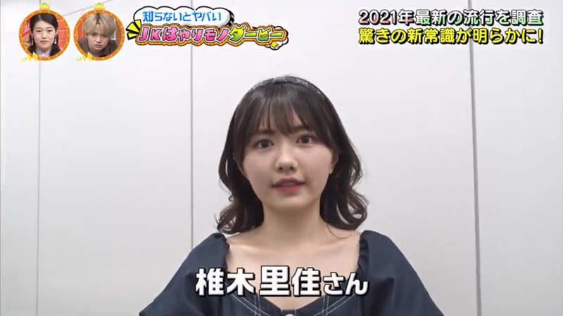 日本女高中生瘋「白色眼淚妝」 網友看成品全歪樓