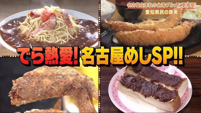 台灣咖哩日本爆紅