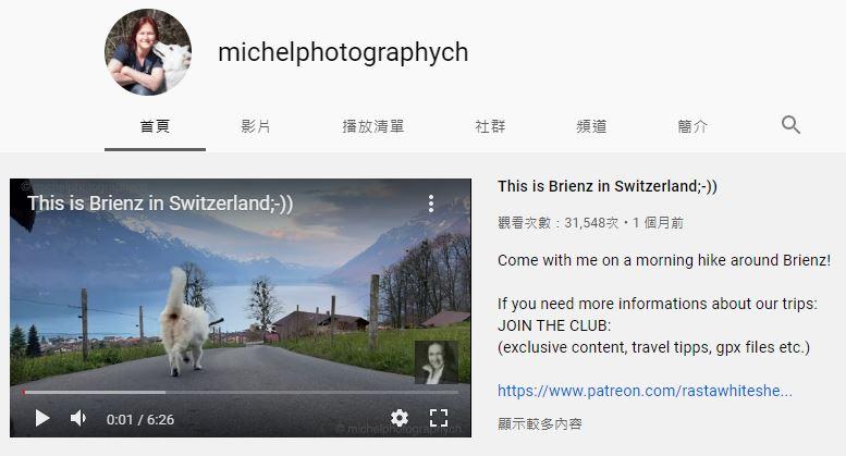 瑞士美景變中國小鎮
