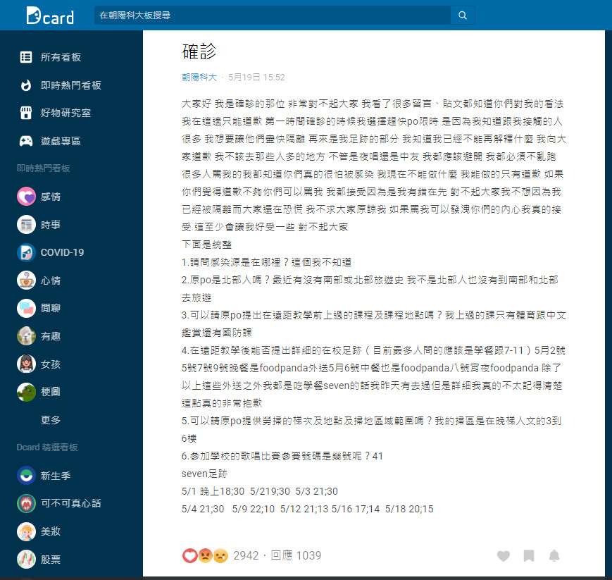 朝陽女大生確診「不知感染源」 PO文道歉:你們可以罵我