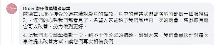 網紅曝「系統櫃設計不良」:永生封殺!歐德傢俱被砲轟「道歉了」