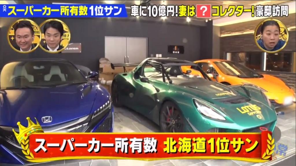 富豪夫妻年收6億!擁45台名車「購物不出門」 生活只有唯一煩惱