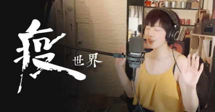 防疫洗腦歌!425字描述台灣「疫情亂象」:不團結有疫苗也沒用
