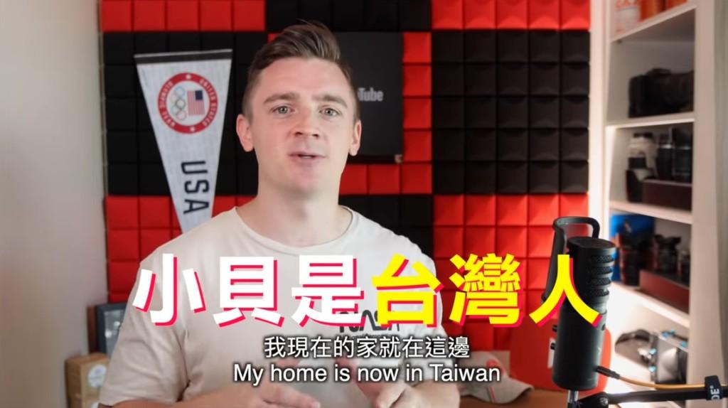 網勸快回美國!Youtuber小貝拒絕「我家在台灣」:不會拋棄這塊土地