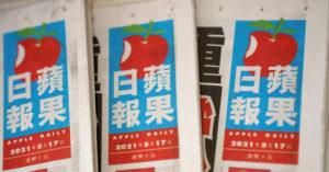 香港《蘋果日報》停刊 國際媒體高度關注:媒體自由最黑暗的一天