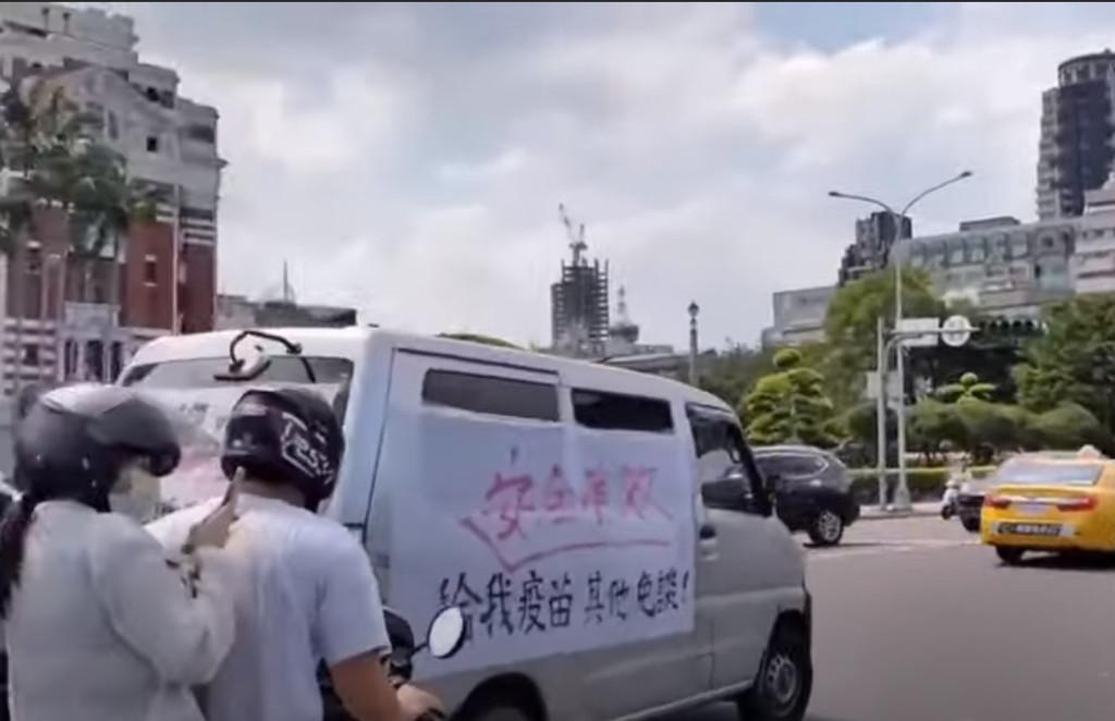 影/「小英給我疫苗」大量車流總統府前狂按喇叭!警:蒐證裁罰