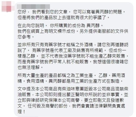 網購酒精「聞到柴油味」廠商喊刪文道歉!錢柏渝:沒詆毀任何人
