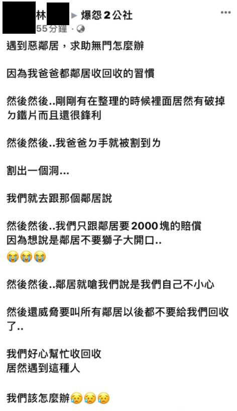收鄰居回收物「割破手」索求2千!遭拒「發文公審」網友回應一面倒