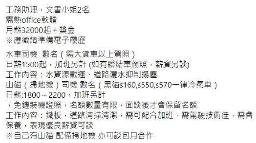 台積電應徵作業員「時薪2600元」免學經歷!網暴動喊辭職
