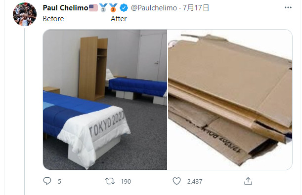 東奧防止連結床
