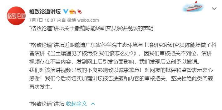 中國學者說福島食物安全