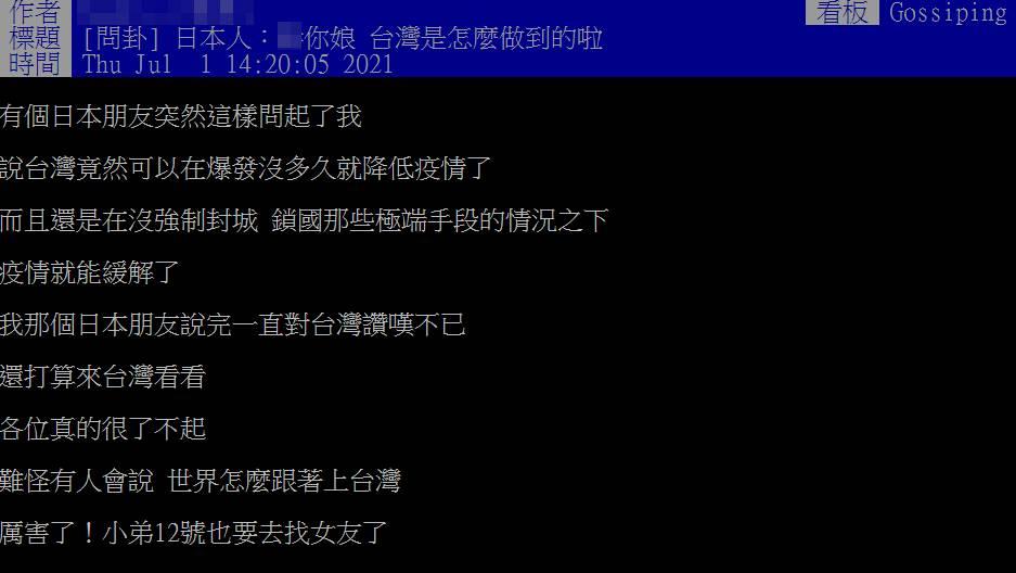 台灣防疫原因