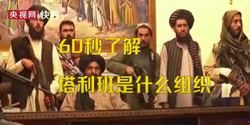 中共洗白塔利班
